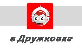 Водафон в Дружковке: отделения, адреса и телефоны