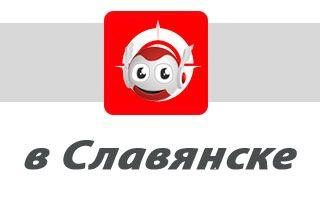 Водафон в Славянске: отделения, адреса и телефоны