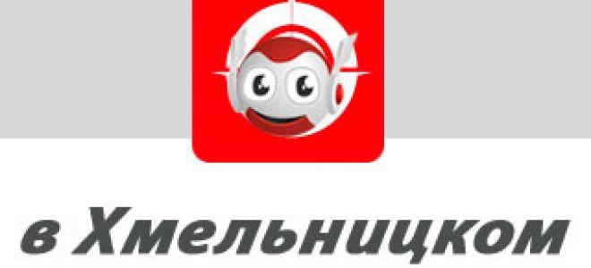 Водафон в Хмельницком: отделения, адреса и телефоны
