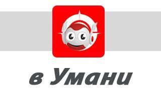 Водафон в Умани: отделения, адреса и телефоны