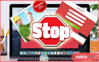 Как отключить рекламу Водафон