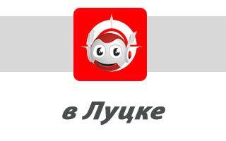 Водафон в Луцке: отделения, адреса и телефоны