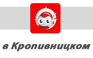 Водафон в Кропивницком: отделения, адреса и телефоны