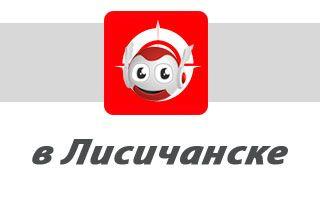 Водафон в Лисичанске: отделения, адреса и телефоны