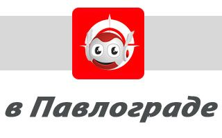 Водафон в Павлограде: отделения, адреса и телефоны