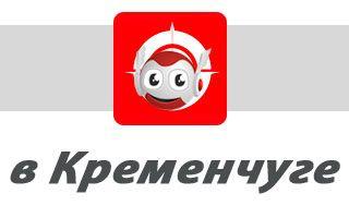 Водафон в Кременчуге: отделения, адреса и телефоны