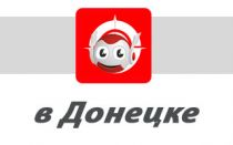Водафон в Донецьку (область): відділення, адреси та телефони