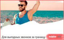 Дзвінки за кордон від Водафон Україна