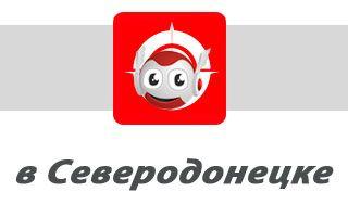 Водафон в Северодонецке: отделения, адреса и телефоны