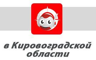 Водафон в Кировоградской области: отделения, адреса и телефоны