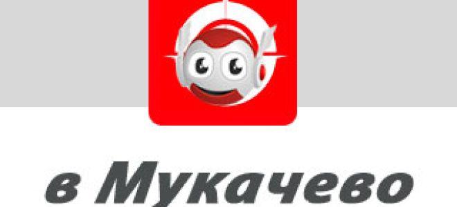Водафон в Мукачево: відділення, адреси та телефони