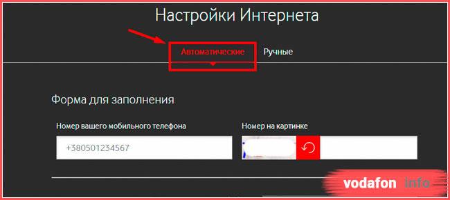 автоматические настройки интернета МТС Украина
