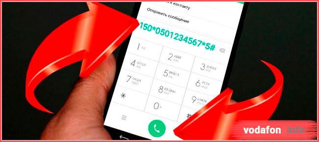 как перечислить деньги с телефона на телефон Водафон