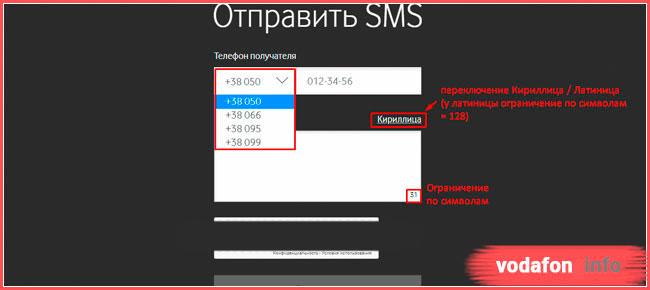 как отправить СМС на Водафон Украина бесплатно с компьютера
