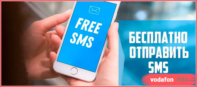 как послать СМС на МТС Украина с компьютера