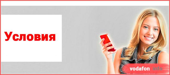 тариф Водафон Смартфон стандартный