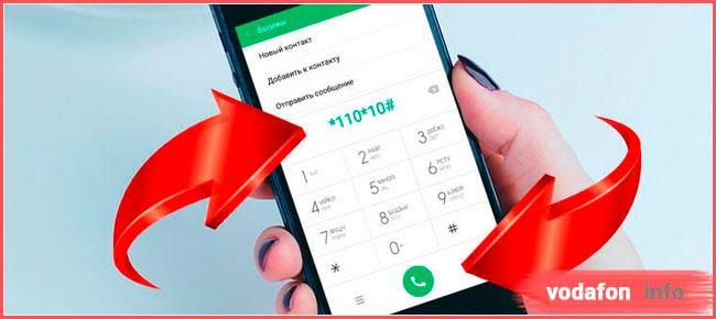 проверить счет Водафон контракт