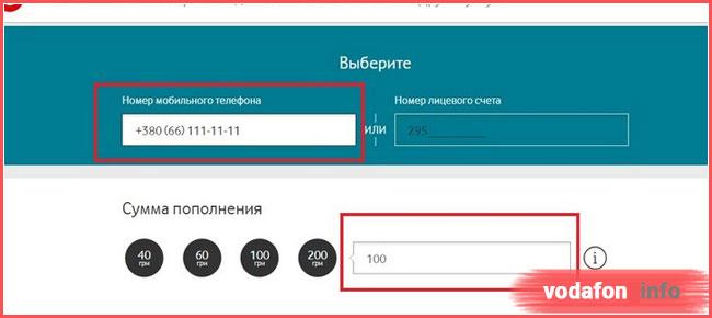 как пополнить счет МТС Украина в России