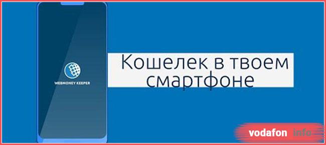 як поповнити Вебмані через МТС України