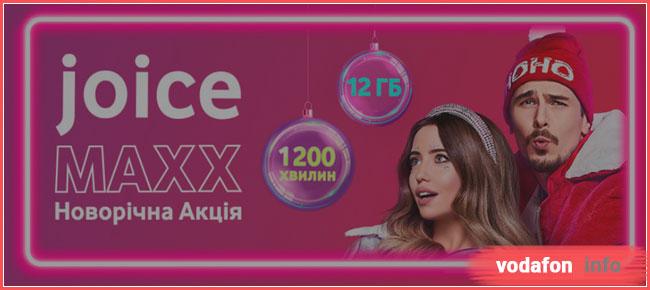 Новорічна акція Joice Maxx