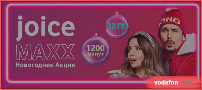 Новогодняя акция Joice Maxx