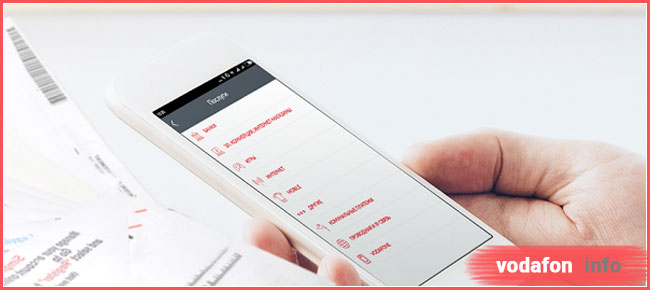 Vodafone Pay Україна
