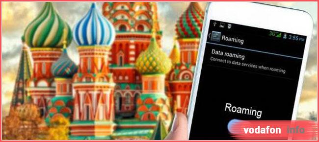 Водафон Україна роумінг в Росії