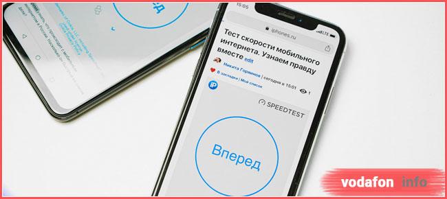 скорость мобильного интернета Водафон